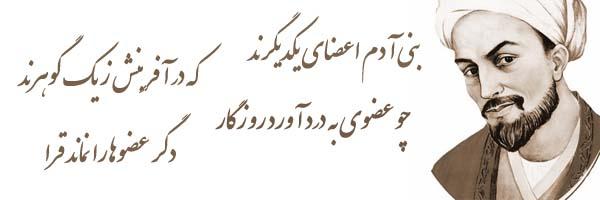 بزرگداشت سعدی شیرازی