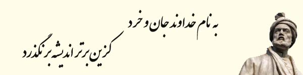 بزرگداشت حکیم ابوالقاسم فردوسی