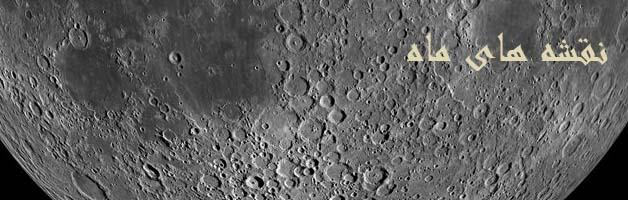 نقشه های ماه