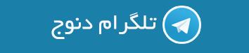کانال تلگرام دنوج